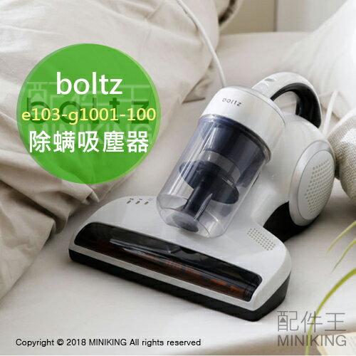 【配件王】日本代購boltze103-g1001-100棉被除蟎吸塵器塵蟎機手持式拍打吸頭0.5L集塵