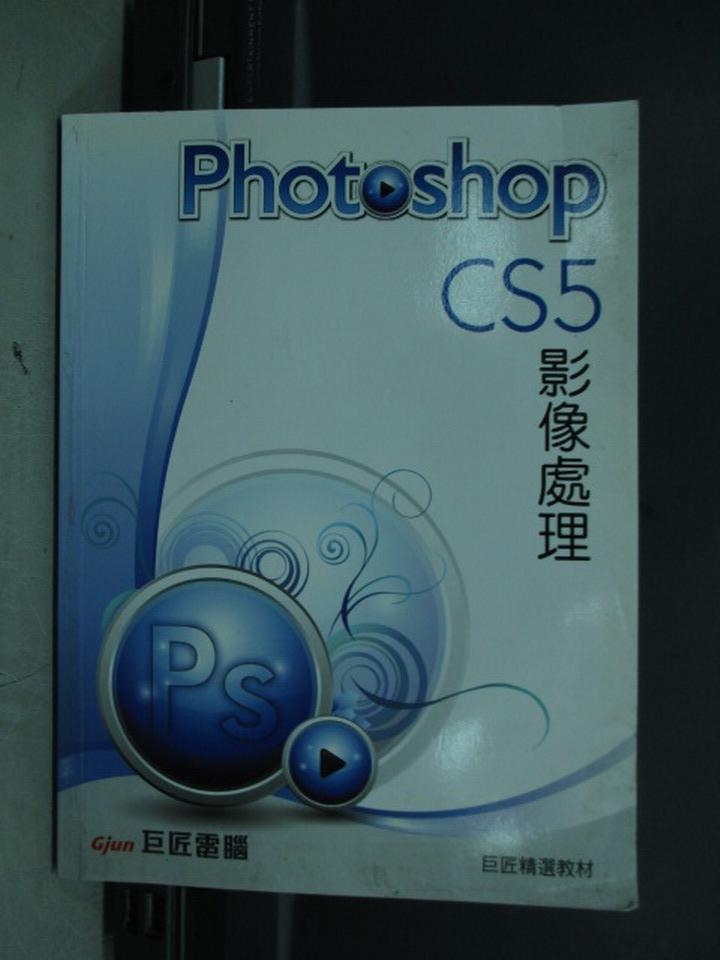 【書寶二手書T3/電腦_ZFZ】Photoshop CS5影像處理_附光碟_2012年