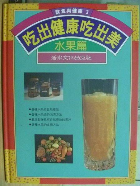 【書寶二手書T8/餐飲_WGA】吃出健康吃出美_水果篇