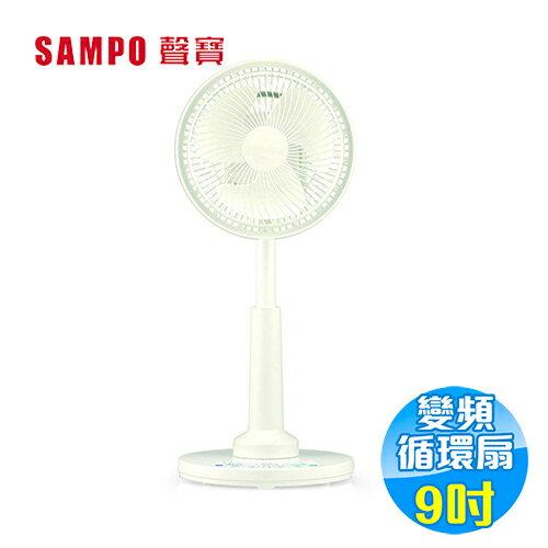 聲寶 SAMPO SIROCA DC節能立式雙向3D擺頭 無線遙控循環渦流扇 SCS-301