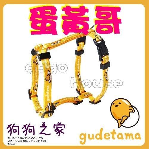 ☆狗狗之家☆日本三麗鷗授權 Gudetama 蛋黃哥 H型 胸背帶 S尺寸(三色)