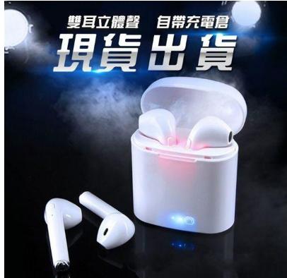 藍芽耳機i7s無線雙耳5.0無線充藍芽運動耳機迷你隱形入耳式立體聲運動耳機帶電倉 母親節禮物