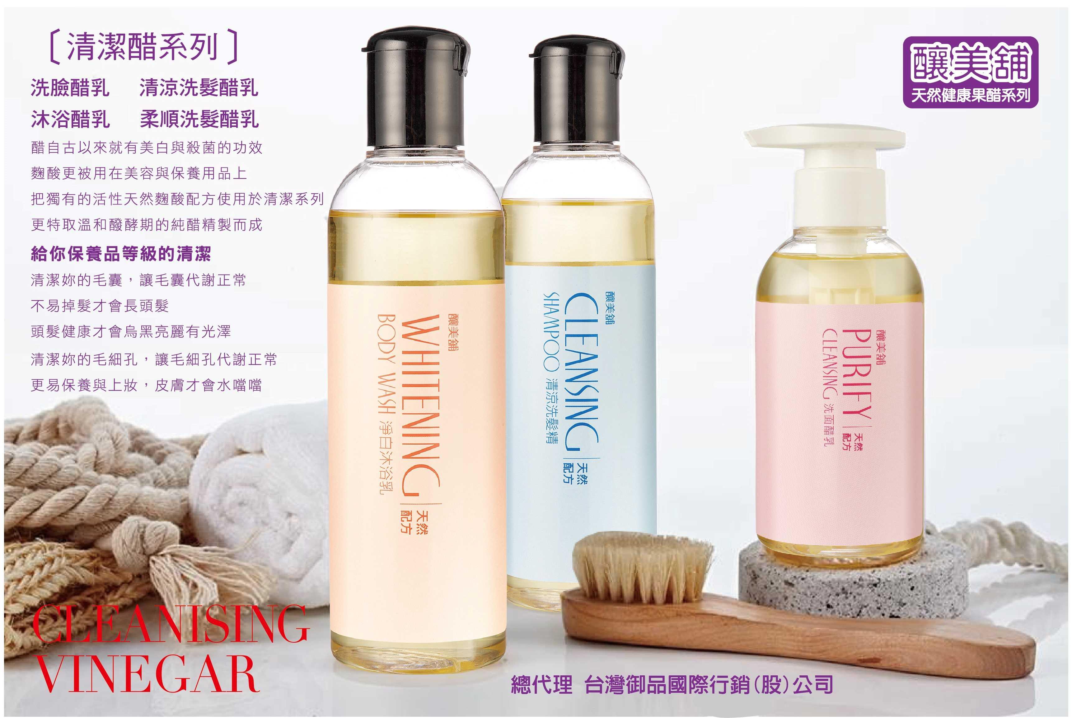 【釀美舖】淨膚顏-洗面乳 3