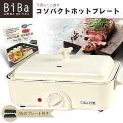 BiBa百變多功能日式燒烤爐/章魚燒電烤爐 GP-302W白 日式燒烤料理爐/鐵板烤肉爐