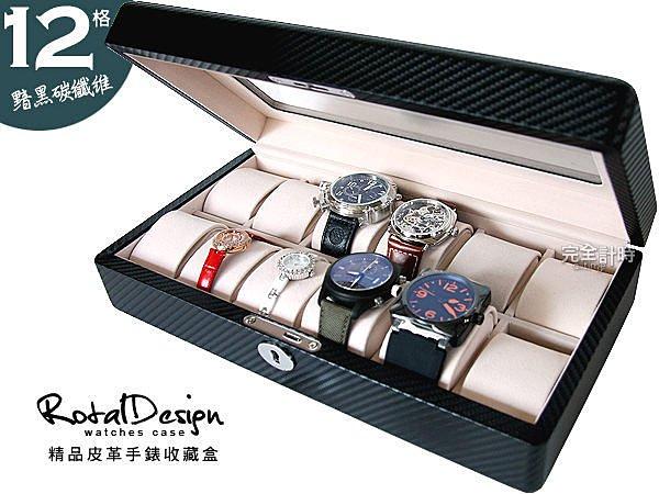完全計時│精緻皮革收藏盒~【黯黑碳纖維12格透明蓋】手錶收藏盒/收納錶盒 (附鎖) 碳纖02