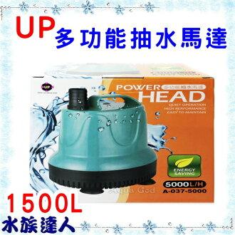 推薦【水族達人】雅柏UP《多功能抽水馬達 1500L/H》抽水 循環過濾 抽水馬達 馬達