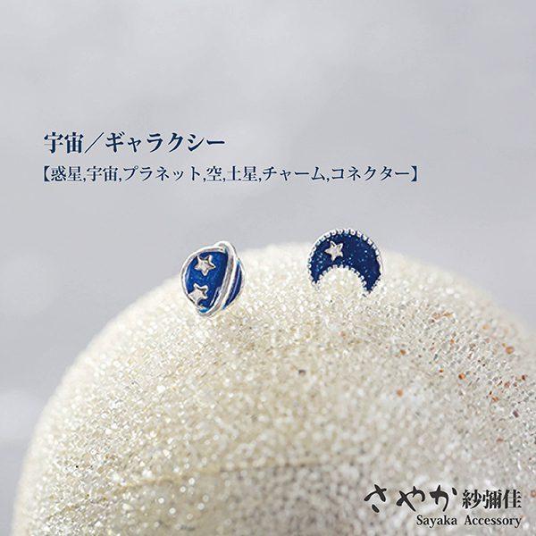 【Sayaka紗彌佳】925純銀漫步星球不對稱造型耳環