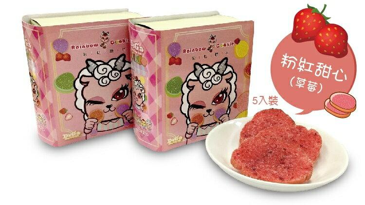 【Rainbow Cookie 彩虹脆片★粉紅甜心(草莓)】單盒,特惠價120元(口味任選三盒只要300元)★全店499免運 1
