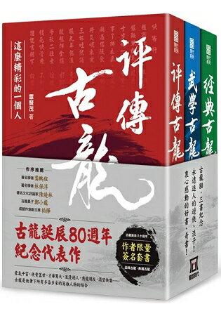 古龍誕辰八十周年紀念代表作:古龍評傳三部曲【作者限量簽名套書】(收縮不分售) 0