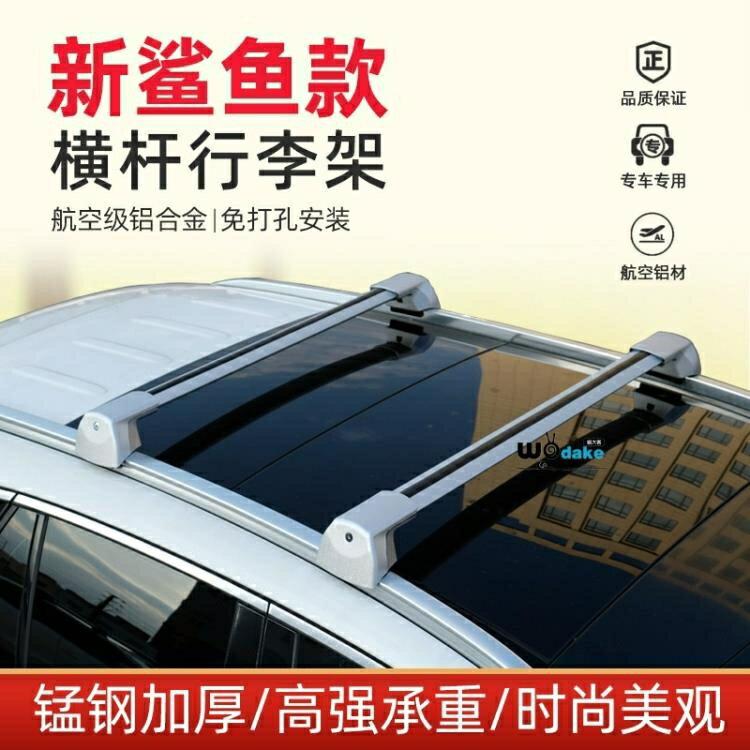 【快速出貨】行李架 轎車行李架 車頂 通用X3 S1帝豪GS RS汽車車頂行李架橫桿通用SUV 凱斯頓 新年春節 送禮