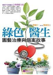 綠色醫生:園藝治療與個案的故事