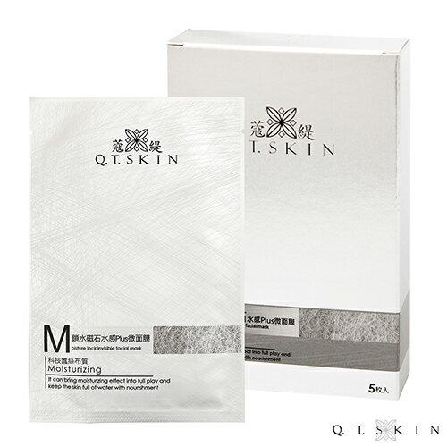 【嚴購網】Q.T.SKIN鎖水磁石水感Plus微面膜5入/盒-即期品