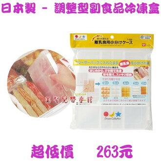 *美馨兒* 日本製 - 調整型副食品冷凍盒~店面經營/食物調理/餐具