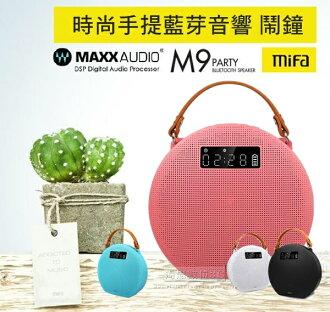 《BUYTAKE》【MiFa M9無線藍牙MP3喇叭】藍芽音響/APP鬧鐘/Micro SD插卡播放/AUX IN線路輸入 iPhone SE也適用