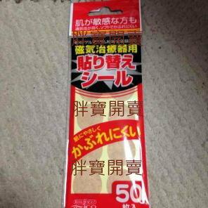 胖寶開賣 日本代購 日本製 易利氣 磁力貼 替換貼布 50枚 日本 磁力貼替換貼布
