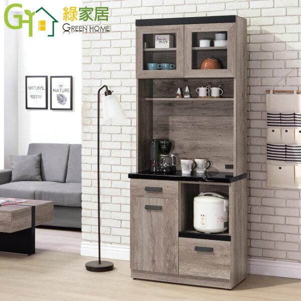 【綠家居】安圖格時尚2.7尺雲紋石面餐櫃收納櫃組合(上+下座)