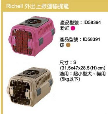日本Richell利其爾 外出上掀運輸提籠S 外出提籠 2色 粉/棕 (58394/58391)
