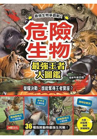 最強王者:危險生物最強王者大圖鑑