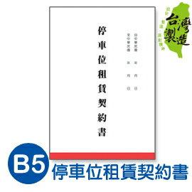 珠友 PP-48016 B5/18K停車位租賃契約書/ 2入