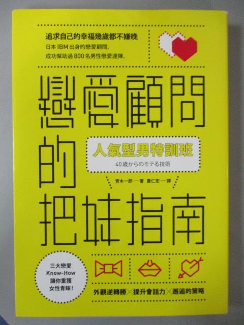 【書寶 書T3/兩性關係_IAC】 型男特訓班:戀愛顧問的把妹指南_蕭仁志 青木一郎
