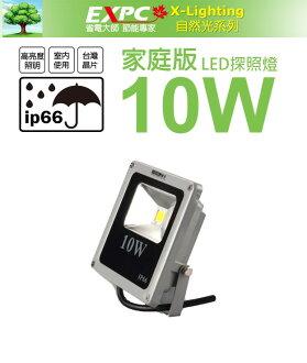 家庭版10W LED 探照燈 投射燈 投光燈 防水型 AC100V~240V ☆EXPC X-LIGHTING☆