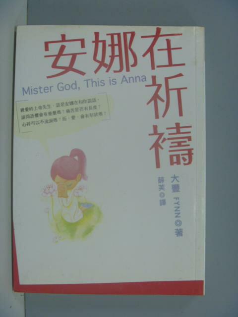 【書寶二手書T1/勵志_GBB】安娜在祈禱_大豐, 薛芙/譯
