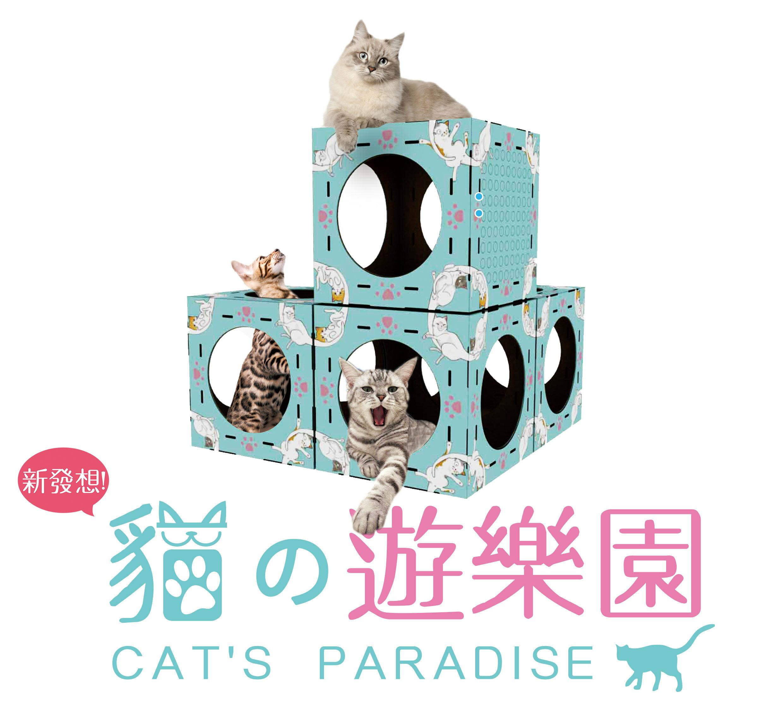 貓的遊樂園【全台唯一】【抽iphone】
