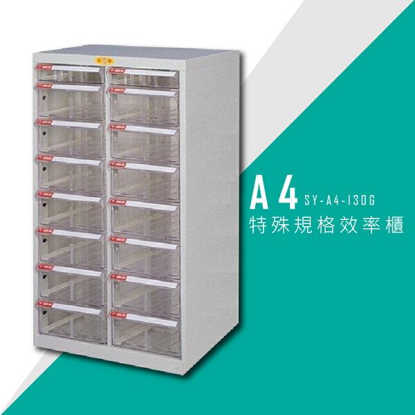 【台灣品牌首選】大富SY-A4-130GA4特殊規格效率櫃組合櫃置物櫃多功能收納櫃