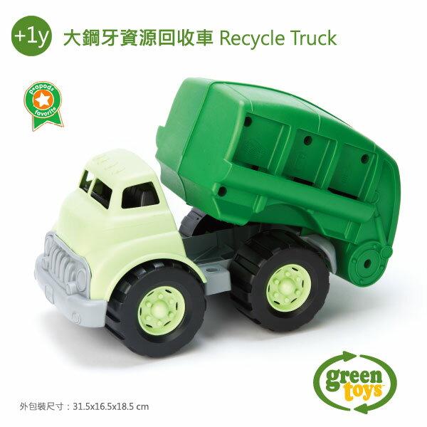 飛炫寶寶 美國【greentoys】大鋼牙資源回收車