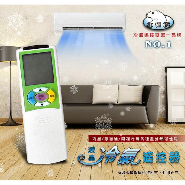 AI-US3西屋 / 開利 / 惠而浦冷氣遙控器55合1(北極熊系列) 1