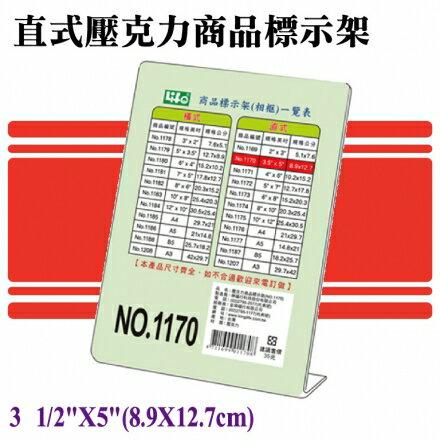 LIFE徠福 #1170直式壓克力商品標示架(相框)