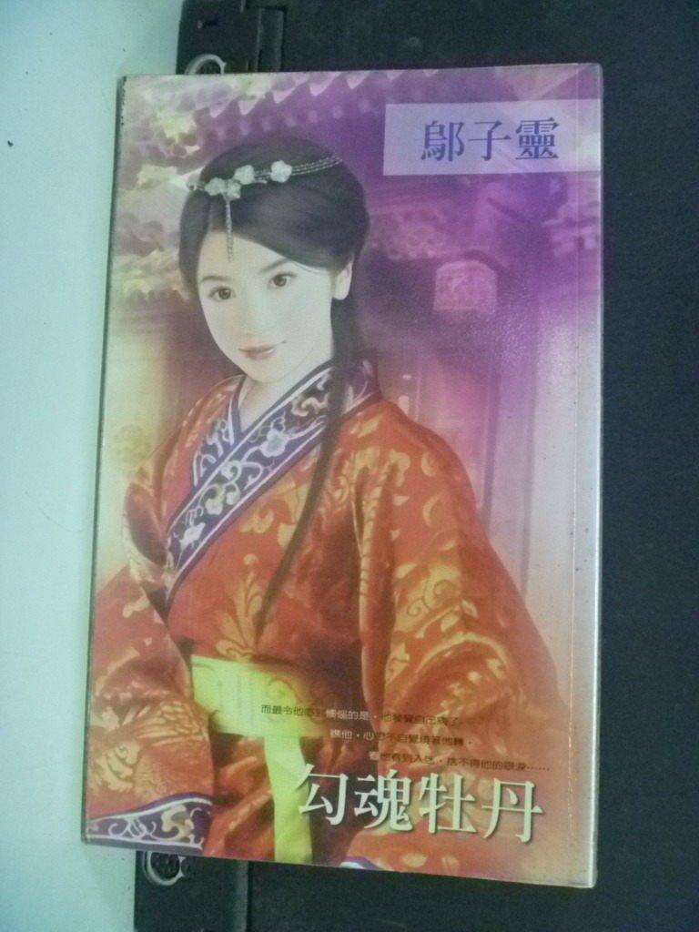 【書寶二手書T4/言情小說_INA】勾魂牡丹_鄔子靈