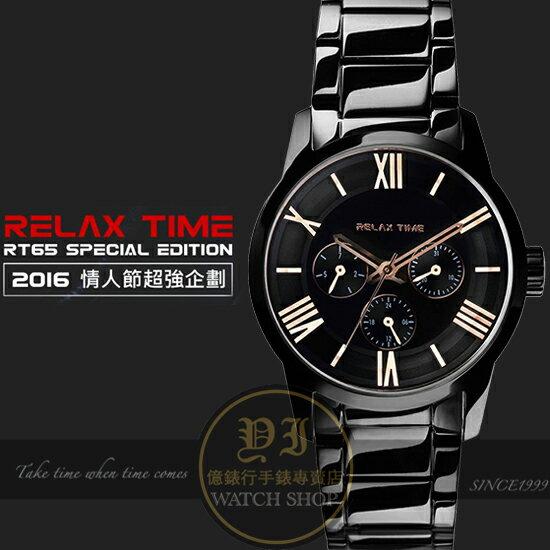 Relax Time關詩敏代言RT65最強魅力時尚日曆限定腕錶RT-65-2L公司貨/MIT/原創設計