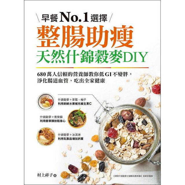 整腸助瘦!天然什錦穀麥DIY:早餐No.1選擇!營養師教你低GI不變胖,淨化腸道血管,吃出全家健康 1