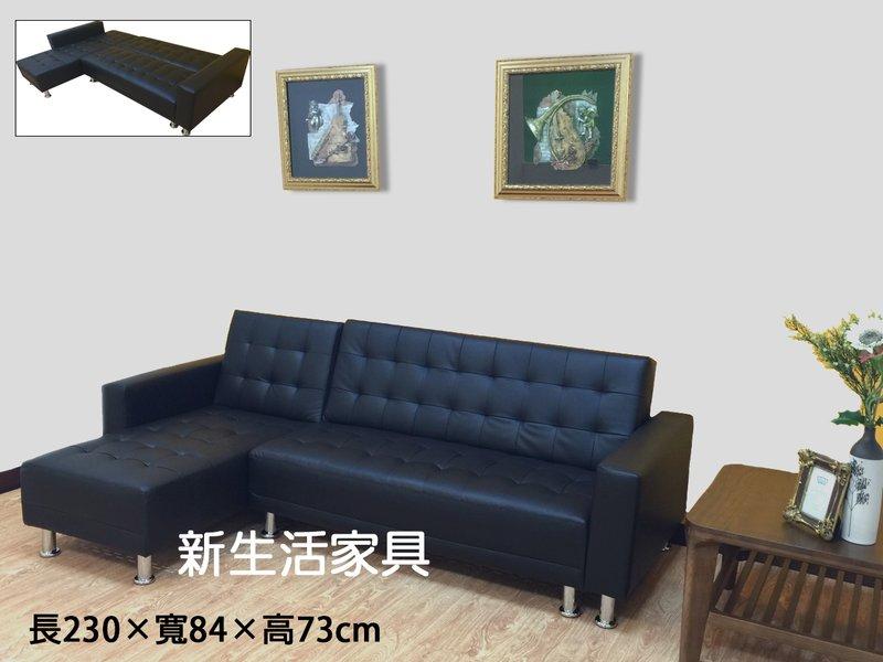 【新生活家具】 皮沙發床 黑色 咖啡色 L型沙發床《愛德華》 非 H&D ikea 宜家