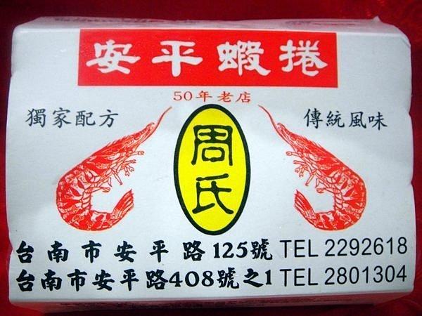 台南小吃-安平周氏美味蝦捲