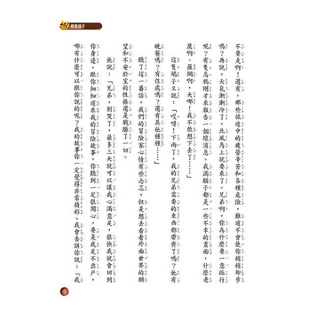 【預購】法國寓言故事1-2 (全套2冊) 8