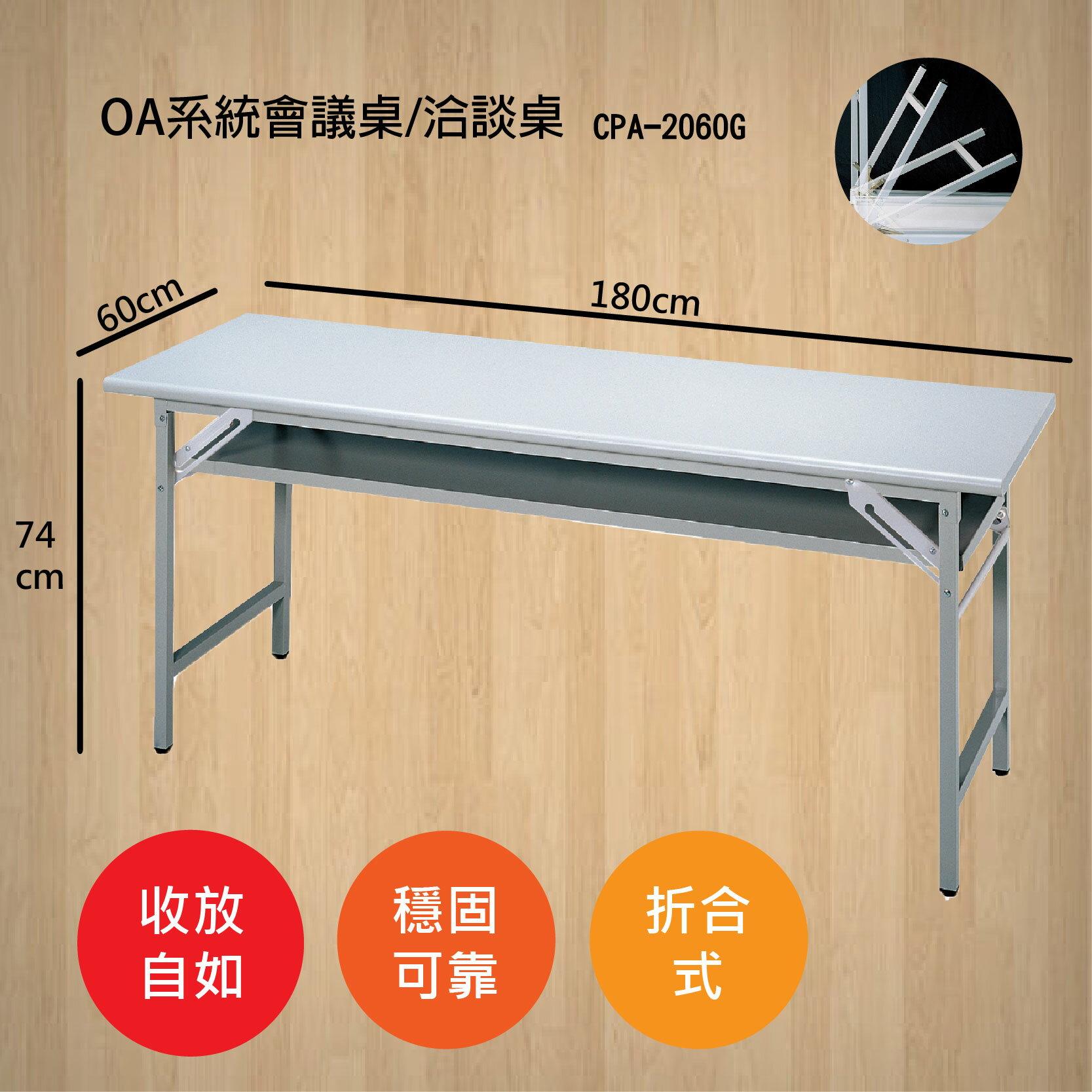 辦公家具〞CPA-2060G 拆合式會議桌 補習班 展覽 辦公室 桌子 書桌 展示桌 辦公桌 電腦桌 折疊桌 摺疊桌