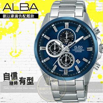 ALBA 劉以豪代言玩轉新世代計時潮流腕錶VD57-X081B/AM3345X1公司貨/廣告配戴款