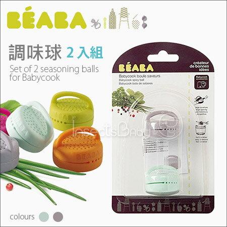 ✿蟲寶寶✿【法國 BEABA 】調味球兩入組 與Babycook 最佳夥伴(藍/紫)