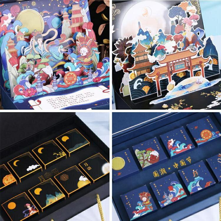 立體手提中秋月餅盒包裝盒訂製蛋黃酥禮盒定做創意伴手禮禮品盒