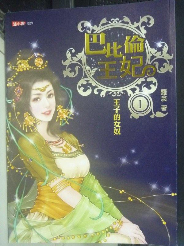 【書寶二手書T4/言情小說_LKM】巴比倫王妃I-王子的女奴_羅衾