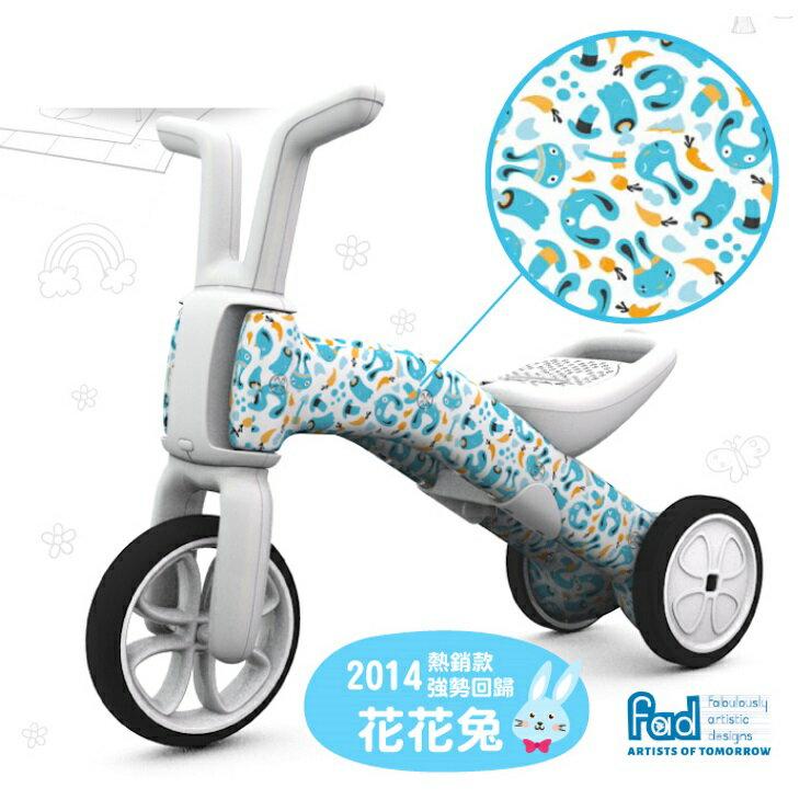 【寶貝樂園】比利時Chillafish二合一漸進式玩具 Bunzi寶寶平衡車-花花兔★2014特別復刻版