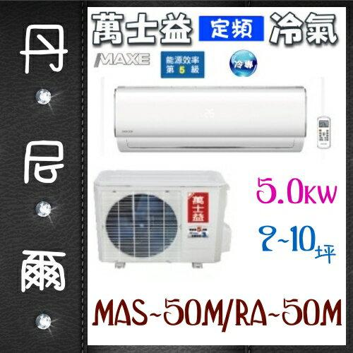 萬士益冷氣《MAS-50M+RA-50M 》5.0kw定頻單冷一對一 建議:9-10坪 配備高效率變速馬達