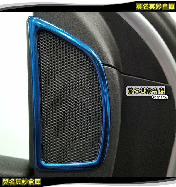 <br/><br/> 莫名其妙倉庫【CS079 高音喇拉亮片(藍)】新款 內裝 不鏽鋼 裝飾貼片 鈦藍款 Focus MK3.5<br/><br/>