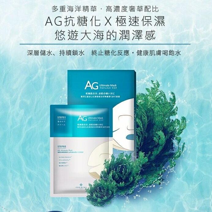 AG抗糖海洋補水面膜 5片/盒 美妝 面膜