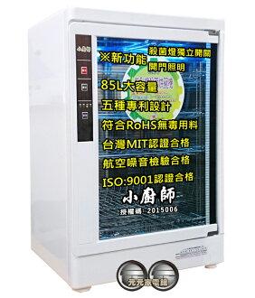 小廚師 四層紫外線烘碗機TF-900A/TF-900