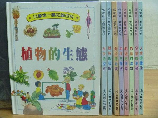 【書寶二手書T8/兒童文學_QHU】兒童第一套知識百科-植物的生態_科學的探索等_共9本合售