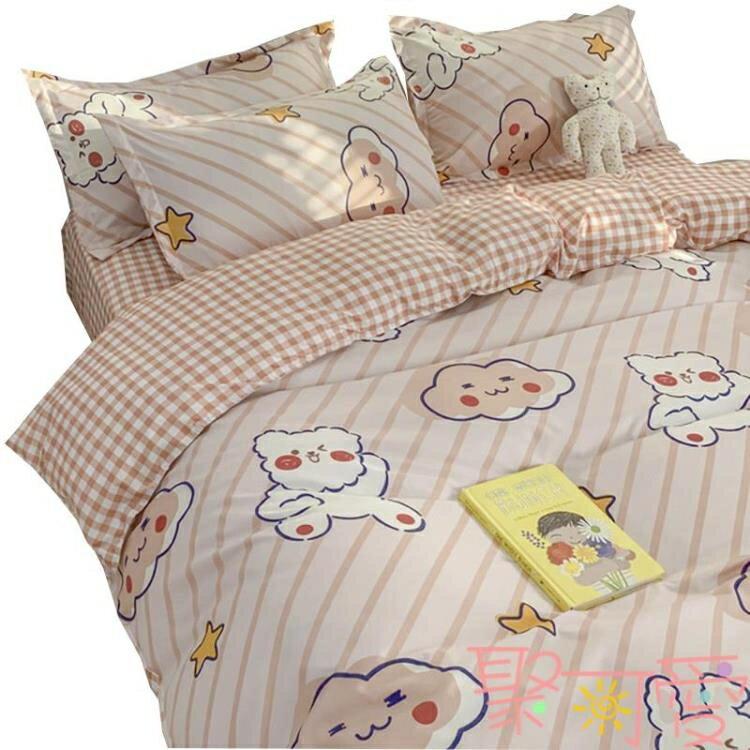 四件套床上用品可愛學生宿舍床單人被套被單夏季