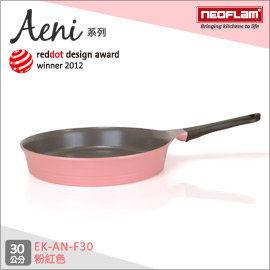 免 韓國NEOFLAM Aeni系列 30cm陶瓷不沾平底鍋-粉紅色 EK-AN-F30